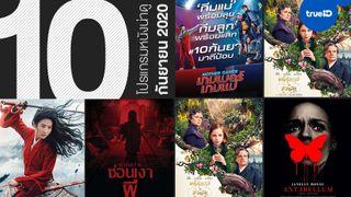 10 หนังใหม่น่าดู เรียงคิวเข้าโรงหนัง ประจำเดือนกันยายน 2020