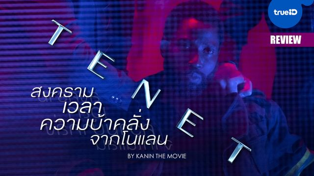 """รีวิวหนัง """"Tenet"""" สงคราม เวลา และความบ้าคลั่งจากโนแลน by Kanin The Movie"""
