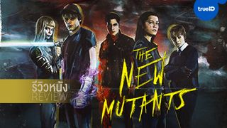 """รีวิวหนัง """"The New Mutants"""" มิวแทนท์รุ่นใหม่ แต่ควรค่าแก่การรอคอยหรือไม่?"""