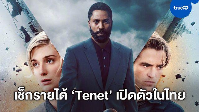 """เช็กรายได้เปิดตัว """"Tenet"""" ขึ้นผงาดสุดสง่าในเมืองไทย และอีกหลายเมืองทั่วโลก"""