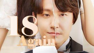เรื่องย่อซีรีส์เกาหลี18 Again