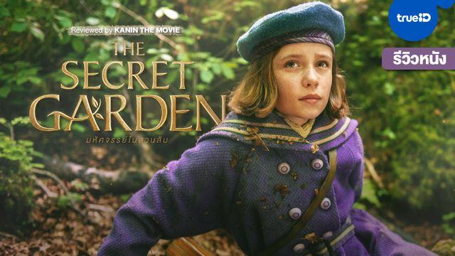 """""""The Secret Garden"""" โรคร้ายที่ชื่อความเศร้า และการเอาชนะด้วยความเข้าใจ by Kanin The Movie"""