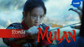 """รีวิวหนัง """"Mulan มู่หลาน"""" ปลุกปั้นวีรสตรีให้มีตัวตน ในหนังเอพิคสุดขึงขังฉบับดิสนีย์"""