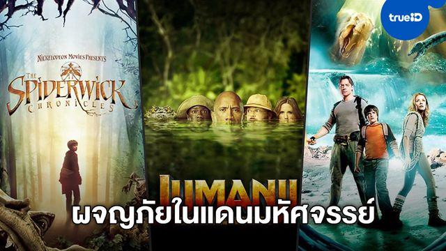 10 หนังผจญภัยในดินแดนมหัศจรรย์ เปิดหนังดูเพลินทุกเรื่องได้ที่ TrueID