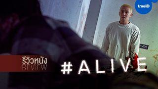 """รีวิวหนัง """"#Alive คนเป็นฝ่านรกซอมบี้"""" ท่ามกลางฝูงซอมบี้..หรือนี่จะเป็นรักแห่งปี?"""