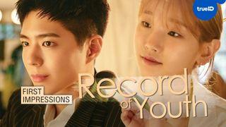 """First Impressions: ความรู้สึกแรกที่มีต่อซีรีส์เกาหลี """"Record of Youth"""""""