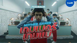 """ฟีดแบก """"Mother Gamer เกมเมอร์เกมแม่"""" ทุกเสียงกระหึ่มชูฮกหนังไทยอี-สปอร์ต"""