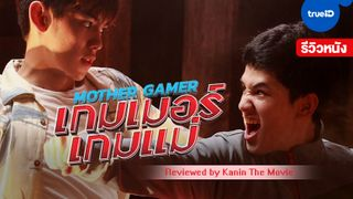 """Mother Gamer"" เด็ก ผู้ใหญ่ และโลกที่ไม่เหมือนเดิม by Kanin The Movie"
