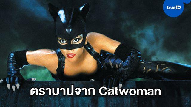 """""""ฮัลลี เบอร์รี"""" สารภาพ """"Catwoman"""" ที่ว่าเจ๊ง แต่ปลุกไฟให้เธออยากเป็นผู้กำกับ"""