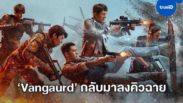 """กลับมาลุย! """"Vanguard หน่วยพิทักษ์ฟัดข้ามโลก"""" ล็อกคิวกระหึ่มโรง 1 ตุลาคมนี้"""