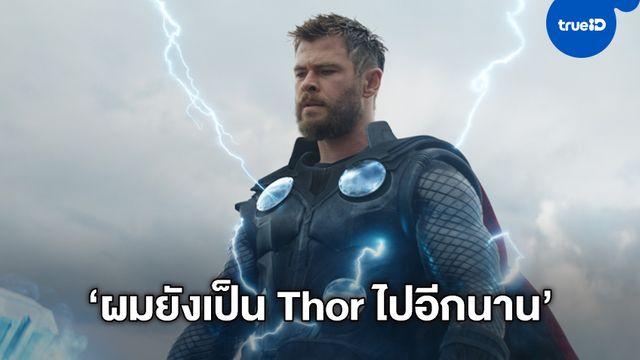 """ผมยังไม่เกษียณ! """"คริส เฮมส์เวิร์ธ"""" ประกาศชัดยังจะเป็น Thor ไปอีกนาน"""