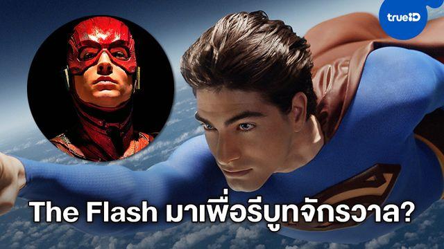"""The Flash"" จะใหญ่มาก! ""แบรนดอน เราธ์"" อาจโผล่กลับมาเป็น Superman"