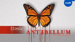 """Antebellum"" บาดแผลอดีตสู่ปัจจุบัน ความเกลียดชังที่ไม่มีวันตาย by Kanin The Movie"