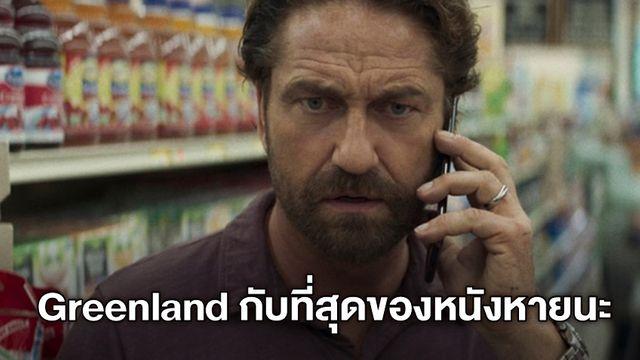 """Greenland"" หนังมหันตภัยละเมียดละไมงานสร้าง สู่ความระทึกที่สุดแห่งปี"