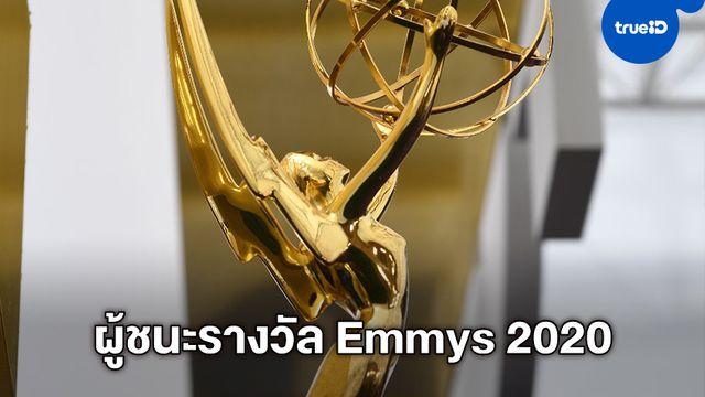 สรุปโผผู้ชนะรางวัล Emmy Awards 2020 เวทีชิงชัยยิ่งใหญ่ของทีวีซีรีส์ฝรั่ง