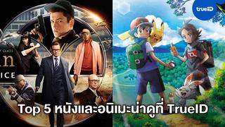 TrueID Top 5 หนังและอนิเมะน่าดูที่ TrueID
