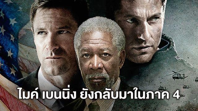 ผู้กำกับแอบแย้ม 'ไมค์ แบนนิ่ง' จะกลับมาบู๊ในหนังภาค 4 ตระกูล Has Fallen