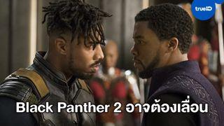 """มาร์เวลเล็งทำภาคเดี่ยว """"Killmonger"""" ขณะที่ """"Black Panther 2"""" อาจเลื่อน"""