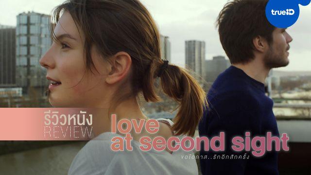 """รีวิวหนัง """"Love at Second Sight"""" ถ้าหากมีโอกาส...ได้กลับไปแก้ไขความรัก?"""