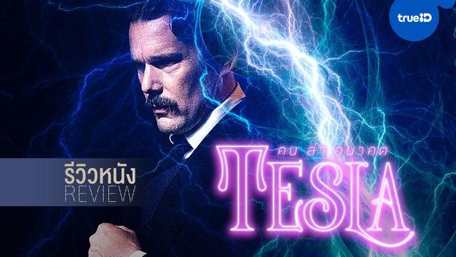 """รีวิวหนัง """"Tesla คนล่าอนาคต"""" เหมือนกลับไปทบทวนวิชา กับคาบเรียนเข้าใจยาก"""