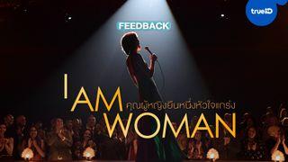 """ฟีดแบก """"I Am Woman คุณผู้หญิงยืนหนึ่งหัวใจแกร่ง"""" หนังเล็กๆ ที่ดีเกินคาด"""