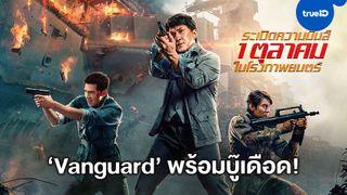 """ทีแอนด์บี มีเดีย โกลบอล x วอร์เนอร์ฯ ส่งหนังแอคชั่นสุดมันส์ """"Vanguard"""" ฉายพร้อมจีน"""