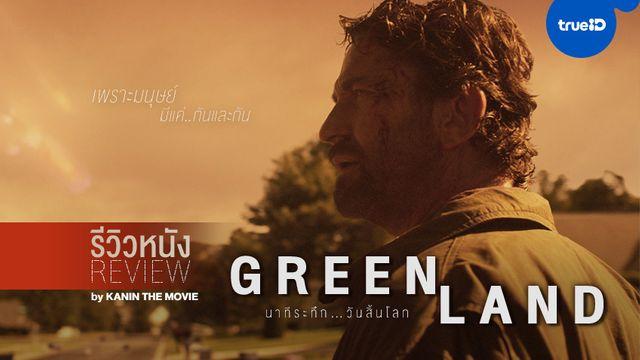 """รีวิวหนัง """"Greenland"""" เพราะมนุษย์มีเพียงแค่กันและกัน by Kanin The Movie"""