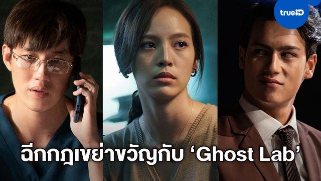 """ยลโฉมแรก """"Ghost Lab ฉีกกฎทดลองผี"""" หนังผีแนวใหม่สะท้านวงการ ยี่ห้อจีดีเอช"""