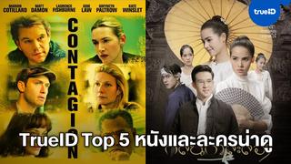 TrueID Top 5 หนังเชื้อไวรัสมรณะระบาดและละครน่าดูที่ TrueID