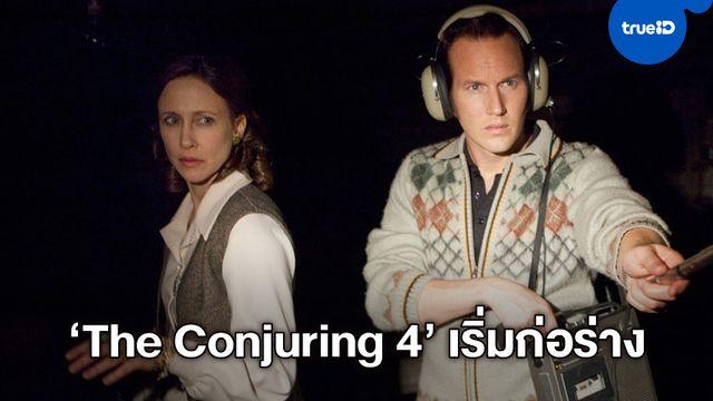 """หลอนต่อไม่รอแล้วนะ """"The Conjuring 4"""" เตรียมปลุกผีมาหลอกหลอนต่อเนื่อง"""