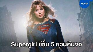 """สวยสตรอง """"Supergirl"""" ซีซั่น 5 กลับมาเสาร์นี้ ประเดิมลงจอช่อง MONO29"""