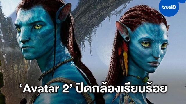 """เจมส์ คาเมรอน คอนเฟิร์ม """"Avatar 2"""" ถ่ายทำเสร็จแล้ว อีก 2 ปีเจอกันในโรงหนัง"""
