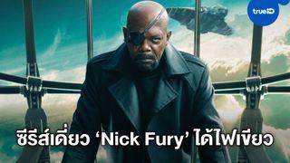 """มาร์เวล อนุมัติสร้าง """"Nick Fury"""" ฉบับซีรีส์ """"แซมมวล แอล. แจ็คสัน"""" กลับมา"""