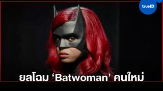 """ยลโฉมแรก """"จาวีเซีย เลสลีย์"""" ในชุดสูทสุดเท่ ผู้ที่มาเป็น """"Batwoman"""" คนใหม่"""