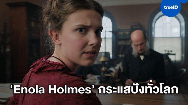 """6 กระแสฟีดแบกจาก """"Enola Holmes"""" น้องสาวเชอร์ล็อก หนังที่คนทั้งโลกพูดถึง"""