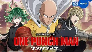 """รวมลิงค์ดูอนิเมะ """"One Punch Man"""" วันพันช์แมน ปี 1-2 เพลินครบทุกตอน"""