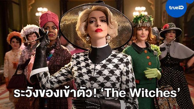 """นางร้ายสุดๆ """"แอนน์ แฮทธาเวย์"""" ร่ายมนตร์แสบสันต์กับทีเซอร์แรก """"The Witches"""""""
