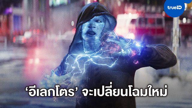 """""""เจมี ฟ็อกซ์"""" คอนเฟิร์ม 'อีเลกโตร' ในภาคใหม่ Spider-Man 3 ตัวจะไม่ได้สีฟ้า"""
