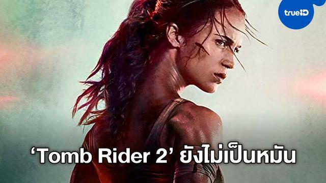 """อลิเซีย วิกันเดอร์ คอนเฟิร์ม """"Tomb Raider 2"""" ยังไม่ล่ม แค่ยังเปิดกล้องไม่ได้"""