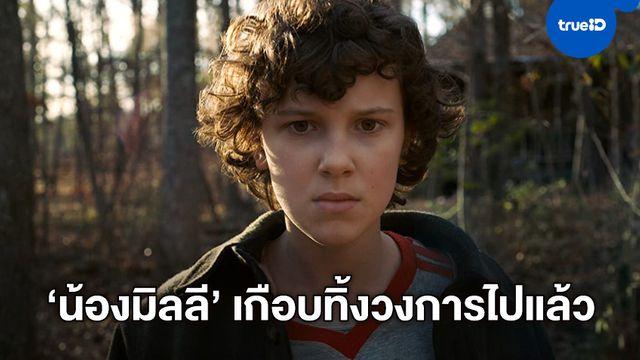 """มิลลี บ็อบบี บราวน์ เกือบทิ้งวงการ เพราะไม่ผ่านออดิชั่นซีรีส์ """"Game of Thrones"""""""