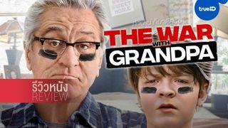 """รีวิวหนัง """"The War with Grandpa ถ้าปู่แน่ ก็มาดิครับ"""" หนังแฟมิลี่บ๊องๆ ที่หายไปนาน"""