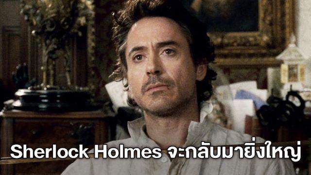 """Sherlock Holmes"" จะเป็นเฟรนไชส์ต่อไปที่ โรเบิร์ต ดาวนีย์ จูเนียร์ อยากให้ยิ่งใหญ่"
