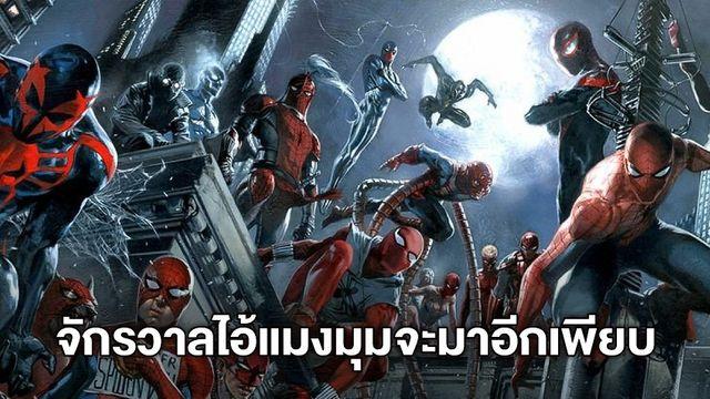 เตรียมพร้อมไว้! เปิดลิสต์หนังจักรวาลไอ้แมงมุม ภาคหลัก-ภาคแยกวายร้าย เรียงคิวเพียบ