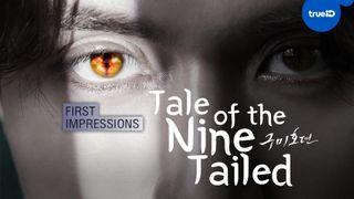 """First Impressions: ความรู้สึกแรกที่มีต่อซีรีส์เกาหลี """"Tale of the Nine Tailed"""""""