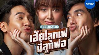 """ฟีดแบกแรก """"เฮ้ยลูกเพ่ นี่ลูกพ่อ"""" หนังไทยที่ทุกเสียงเล่าอ้าง...มันดีกว่าที่คิด!"""