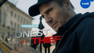 """ฟีดแบก """"Honest Thief ทรชนปล้นชั่ว"""" หนังบู๊ล่าแค้นเรื่องใหม่ของลุงเลียม"""