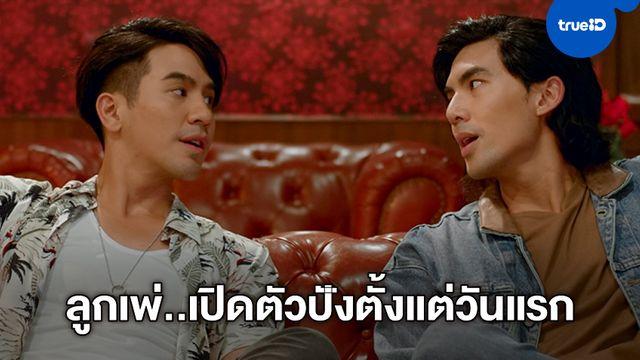 """เช็กรายได้วันแรก """"เฮ้ยลูกเพ่ นี่ลูกพ่อ"""" กระแสมาปัง เสริมสถิติให้หนังไทย"""