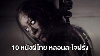 รวมเด็ด 10 หนังผีไทย ที่เมืองนอกพากันลงความเห็น...หลอนสะพรึงถึงใจ!