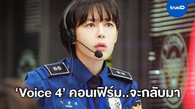 """ซีรีส์เกาหลี """"Voice 4"""" ซีซั่นใหม่กำลังมา นางเอกคนเดิม-เปลี่ยนพระเอกใหม่"""
