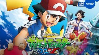 รวมลิงค์ดูอนิเมะ Pokémon XY ปี 18 ออนไลน์ครบทุกตอน ได้ที่นี่!